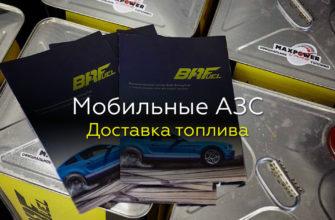BRFuel – мобильные АЗС. Подарочные карты.
