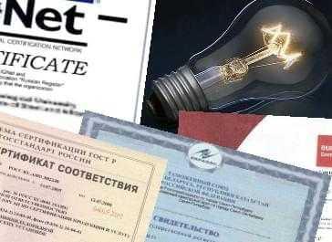 Сертификация электрооборудования | Росстандарт
