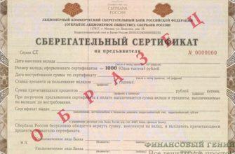 Депозитные сертификаты - это лучше банковского вклада?