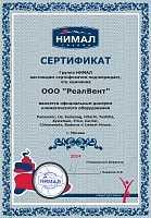 Сертификаты компании «Венета Систем»