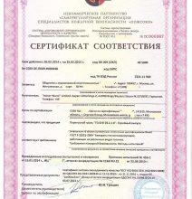 Пожарный сертификат соответствия (СС ПБ) - Центр Сертификации СерТраст