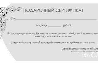 Подарочные сертификаты: как выпустить и как отразить в бухгалтерском учете? - SCLOUD