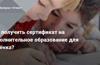 Сертификат на дополнительное образование детей в Москве