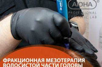 Курсы фракционной мезотерапии - Обучение в Москве от МЦПО