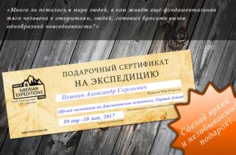 Подарочный сертификат на путешествие, экспедицию — Siberian Expeditions | Научно-приключенческий туризм