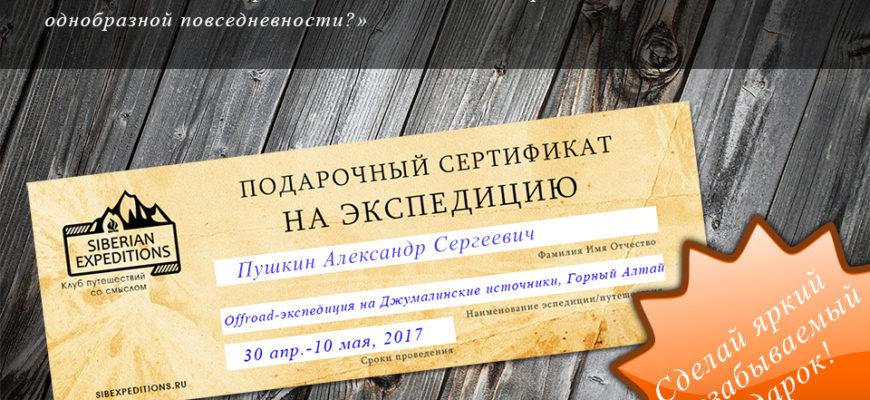 Подарочный сертификат на путешествие, экспедицию — Siberian Expeditions   Научно-приключенческий туризм