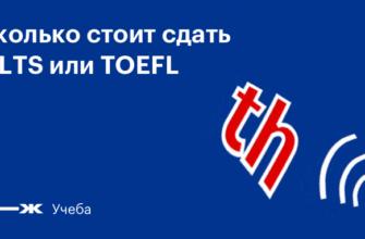 Стоимость IELTS и TOEFL: сколько стоит сдать международные экзамены по английскому языку
