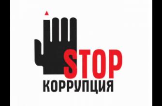 Пройдите обучение по курсу повышения квалификации «Противодействие коррупции»