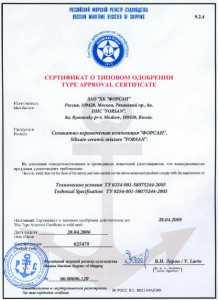 Сертификат РС ФЖТ – Оформление сертификата железнодорожного транспорта