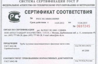выдан сертификат соответствия - Перевод на английский - примеры русский   Reverso Context