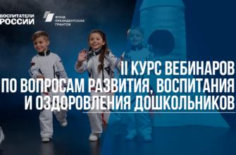 Бесплатные курсы для воспитателей и педагогов ДОУ 16 ак. часа