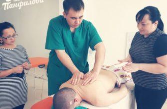 Классический массаж обучение в омске - Школа массажа Панфилова