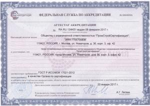 Московский центр, сертификация продукции в Москве, оформление сертификатов