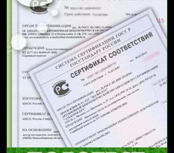 Сертификат соответствия качества - обязательный, добровольный | Росстандарт