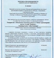 Образовательные программы с указанием учебных курсов - Центр подготовки моряков АРМАТОР