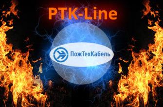 Компания ПожТехКабель получила сертификат на Огнестойкую Кабельную Линию «PTK-Line»!