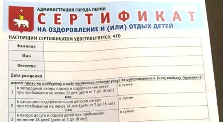 Запись на получение сертификата на отдых и (или) оздоровление детей в Перми