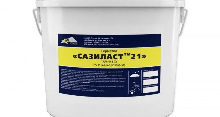 Герметик Сазиласт 24 Классик - купить в Москве у производителя