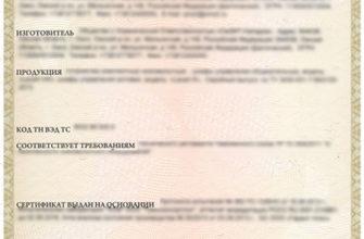 Сертификат соответствия ГОСТ Р — обязательный и добровольный