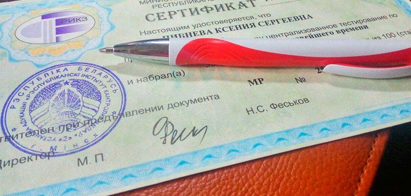 Сертификат ЦТ 2019: когда, где и как забирать