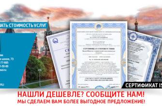 Сертификат ISO 9001:2015 (ГОСТ Р ИСО 9001-2015 «Системы менеджмента качества. Требования»)