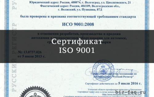 В чем отличие сертификата качества от сертификата соответствия   Росстандарт