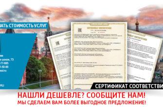 Сертификат соответствия техническому регламенту таможенного союза - как оформить, необходимые документы