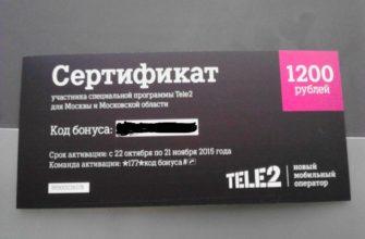 Сертификат на 1200 руб от Tele2 — покупайте на  по выгодной цене. Лот из Москва, Москва. Продавец client_964f4630a5. Лот 16448931667544