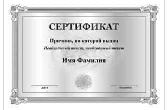 Конструктор дипломов, грамот, сертификатов - он-лайн бесплатно