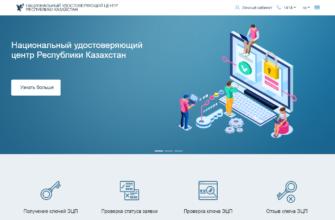 Документация — Национальный удостоверяющий центр Республики Казахстан