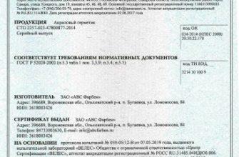 Сертификат на герметик - порядок оформления в России