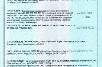 Сталь круглая оцинкованная 8 мм сертификат соответствия | ТРАСТ МЕТАЛЛ