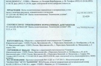 Как оформить сертификат на ленту сигнальную- услуги по сертификации