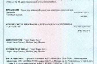 Помощь в оформлении сертификата на смесители – услуги сертификации