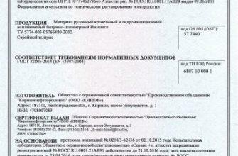 ИЗОПЛАСТ П ХПП 4.0 (10м2), м2 купить с доставкой в Краснодаре.