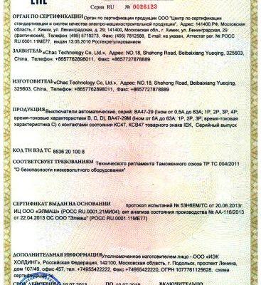 Скачать сертификат на автоматические выключатели т. м. EKF, серии: ВА 47-63, ВА47-29, ВА 47-100, ВА 47-125    - Сертификаты соответствия