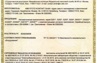 Помощь в оформлении сертификата на разъединитель – услуги сертификации