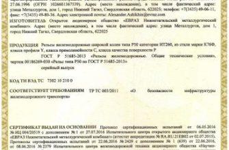 Сертификат на рельсы