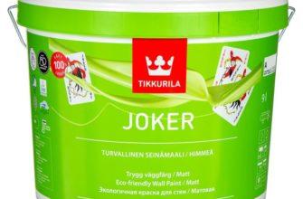 Интерьерная матовая краска Tikkurila Joker | Колеровка