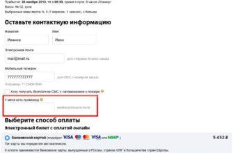 Промокоды Туту.ру на скидку 9365 ₽ • август 2021