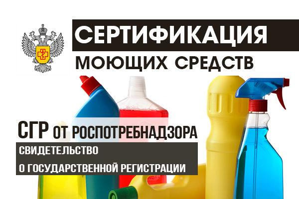 Сертификация моющих средств — правила и тонкости проведения в России | Тест Петербург