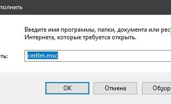 Как добавить сертификат Центра Сертификации (CA) в доверенные в Windows -