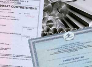 Сертификация стали - оформить сертификат
