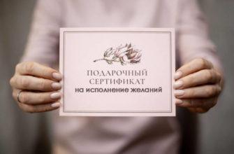 Подарочные сертификаты – Парк-отель Мечта