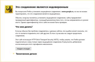Исправляем ошибку безопасности ssl протокола  в Mozilla