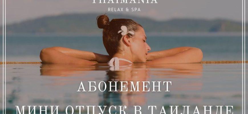 Общий массаж. Подарочные сертификаты Ultra Подарки Хабаровск
