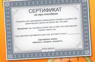 Шуточные сертификаты