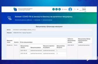 Как получить сертификат овакцинации против коронавируса – Газета.uz
