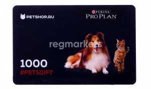 Подарочный сертификат на 1000 рублей в Москве: 502-товара: бесплатная доставка [перейти]