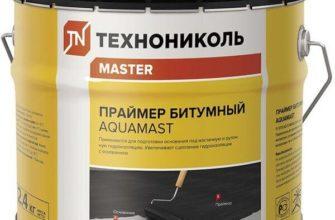 Праймер битумный AquaMast   – ТЕХНОНИКОЛЬ